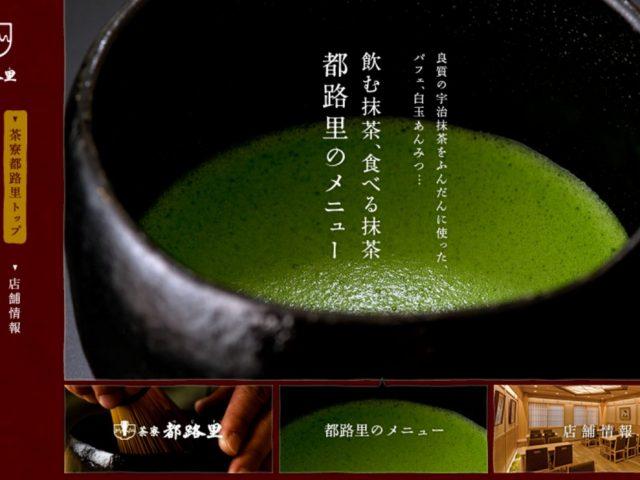 出典:http://www.giontsujiri.co.jp/saryo/